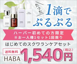 HABA:スクワラン
