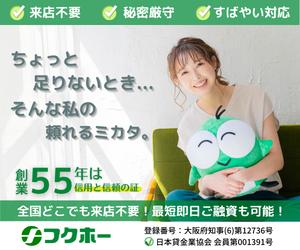 創業45年のフクホーは安心の日本貸金業協会会員!
