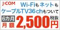 J:COM<ケーブルTV、インターネット、固定電話回線>