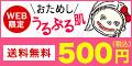 玉の輿 500円トライアルセット