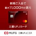 MUFGカード・イニシャルカード/Initial
