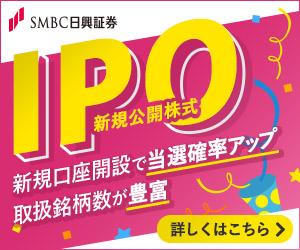IPO株の取扱数が毎年トップクラスのSMBC日興証券公式サイトはこちら!