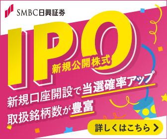 IPO株なら主幹事数、取扱銘柄数ともに トップクラスのSMBC日興証券の公式サイトはこちら!