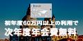 ダイナースクラブカード(Diners Club Card) 【新規発行】