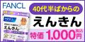 ファンケルオンライン 【えんきん】