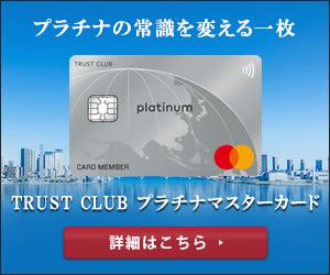 新カード★年会費3,000円なのに優待特典がすごい!