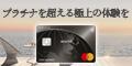 SuMi TRUST CLUBカード【新規発行】