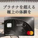 TRUST CLUB ワールドカード【新規発券】