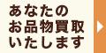 バイセル(BUYSELL)【公式】出張買取サイト