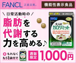 【ファンケル】大人のカロリミット