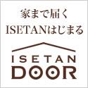 ISETAN DOOR お試しセット