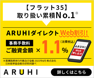 ARUHIの住宅ローンバナー