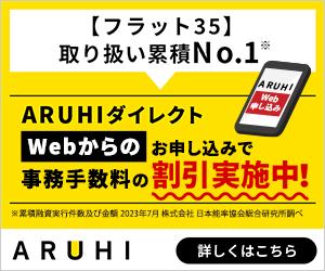 ARUHIのサイトイメージ