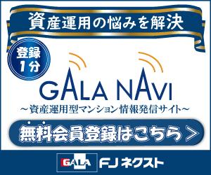 マンション投資の【GALA・NAVI】