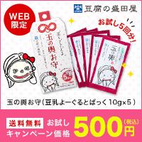 【実質無料】豆腐の盛田屋 玉の輿 500円トライアルセットのバナー