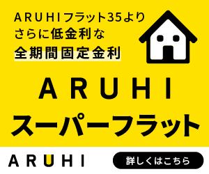 アルヒ(ARUHI)住宅ローン