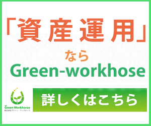green workhouse