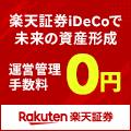 【楽天証券】個人型確定拠出年金:iDeCo(イデコ)
