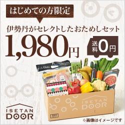 伊勢丹【ISETAN DOOR】