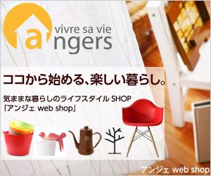 アンジェ web shop