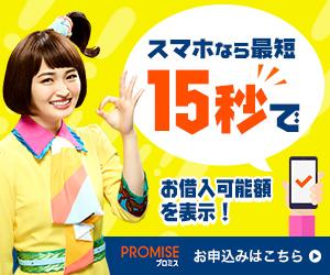 【プロミス】実質年率『4.5~17.8%!』  来店不要で即日回答!24時間申込OK!